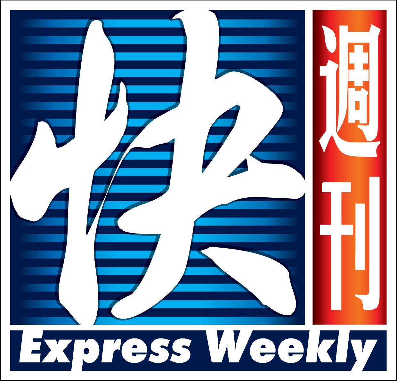 Express Weekly